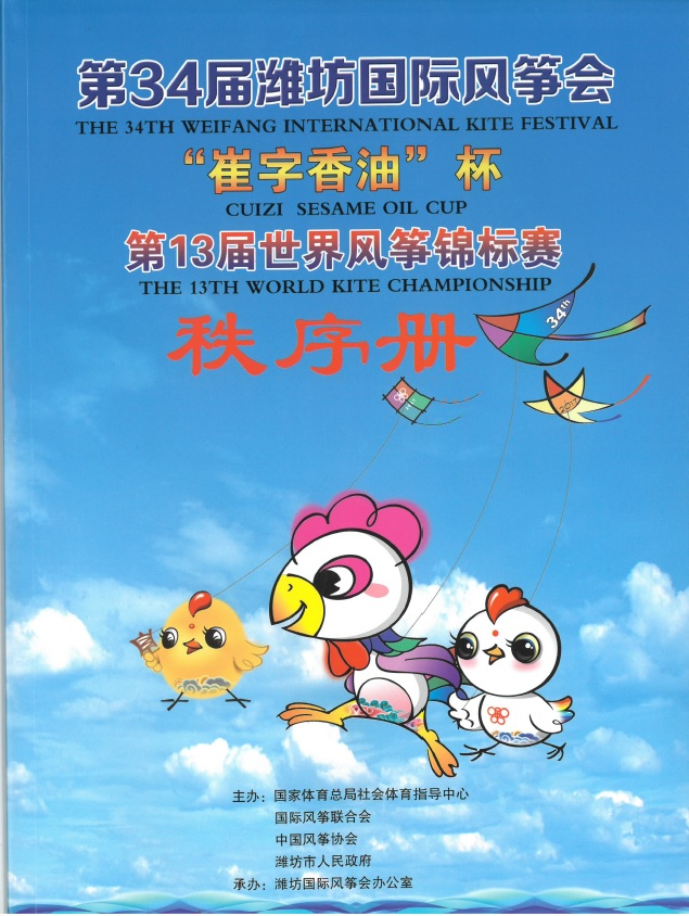 Weifang Kite Festival Program Cover